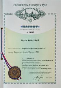 patent_90863
